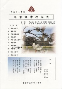 和田小卒業証書授与式